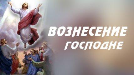Вознесение Господне 2020: что запрещено делать в этот день