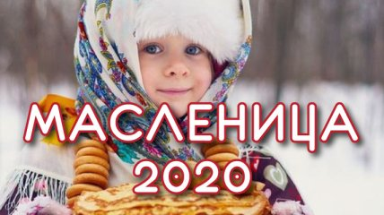 Масленица 2020: оригинальные поздравления в стихах и открытках