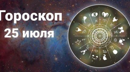 У Рыб прекрасное время для шопинга, а Овнам следует приспособиться к переменам: гороскоп на 25 июля