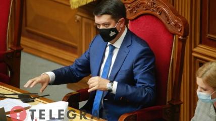 Экс-спикер Верховной Рады Дмитрий Разумков