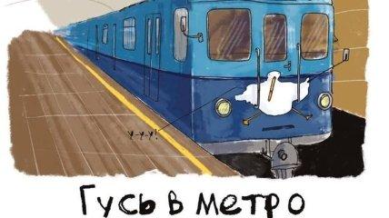 """""""Гусь в метро"""": в киевской подземке оригинально напомнили о правилах поведения"""