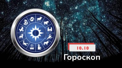 Гороскоп на 10 октября 2021 года