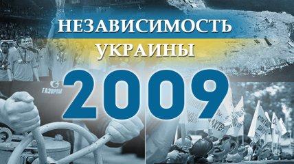 Независимость Украины 2018: главные события, хроника 2009 года