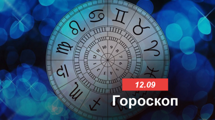 Гороскоп на 12 сентября 2021