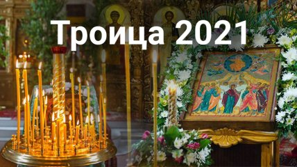 Троица 2021: обряды и традиции Зеленых святок (инфографика)