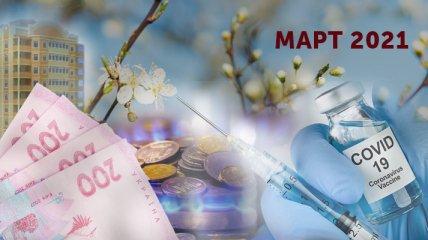 Индексация пенсия, ипотека под 7% и запись на вакцинацию: что ждет украинцев в марте (Инфографика)