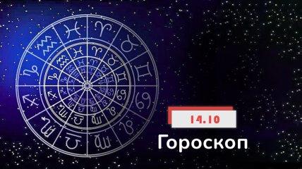 Гороскоп на 14 октября 2021 год