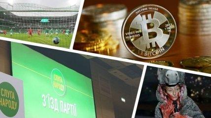 """Итоги дня 13 марта: съезд """"Слуг народа"""", Bitcoin взял новые высоты"""