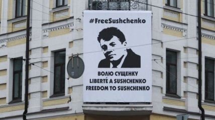 Сущенко обратился с открытым письмом к коллегам из Украины и Европы