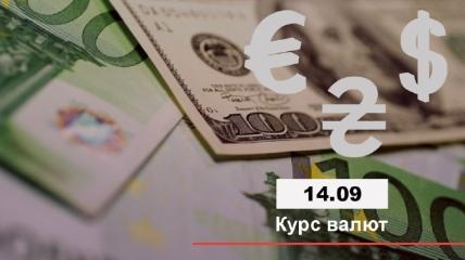 Курс валют в Україні 14 вересня
