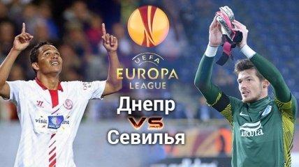 """Где смотреть финал Лиги Европы """"Днепр"""" - """"Севилья"""""""