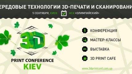 Выставка-конференция о 3D-печати теперь и в Киеве!