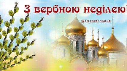 Гарні привітання с Вербною неділею: листівки, гіфки і вірші зі святом українською