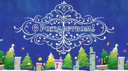 Рождество 2019: лучшие поздравления в прозе, стихах, смс и открытках