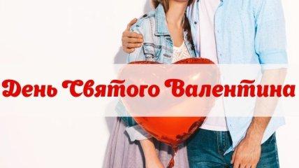 СМС-поздравления с Днем святого Валентина, открытки