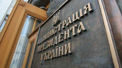 Назначен новый первый замглавы Администрации Президента