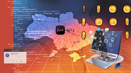Развитие IT-отрасли в Украине - тенденции и перспективы