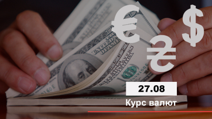 Курс валют от НБУ на 27 августа