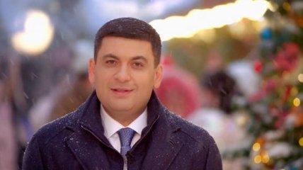 Гройсман поздравил украинцев с Новым годом и Рождеством