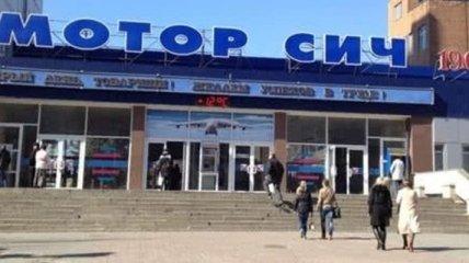 """""""Мотор Сич"""" вернут в собственность государства: сколько Украине придется заплатить китайским инвесторам"""