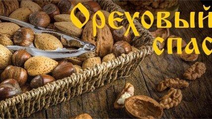 Ореховый Спас 2018: красивые поздравления в стихах и открытках