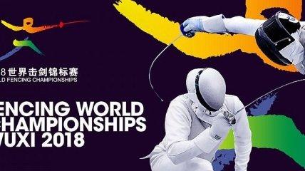 Состав сборной Украины на чемпионат мира по фехтованию 2018