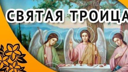Троица 2019: лучшие поздравления 16 июня в стихах и открытках