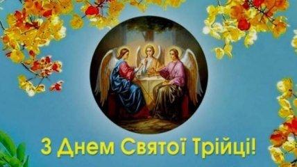 Троица 2019: поздравления в стихах, прозе и открытках на украинском языке