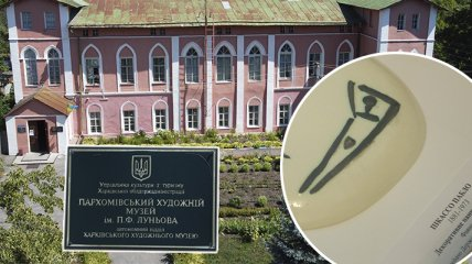 Рєпін, Пікассо і Малевич в звичайному селі на Харківщині: як Пархомівський музей руйнує стереотипи