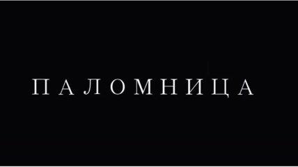 """Оксана Марченко выпустила второй фильм своего авторского проекта """"Паломница"""""""