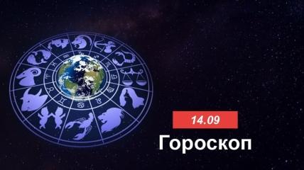 Гороскоп на 14 сентября 2021 для всех знаков Зодиака