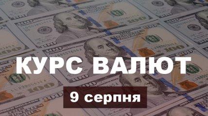 """Гривня сильно """"підросла"""" за вихідні: курс валют проти 9 серпня"""