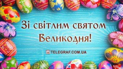 Христос Воскрес! Привітання з Великоднем в прозі на українській мові