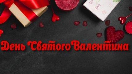 Поздравления с Днем святого Валентина 2020 своими словами, открытки