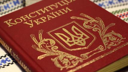 Конституцию Украины хотят сделать более современной.