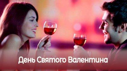 С днем святого Валентина! Прикольные поздравления в стихах, открытки