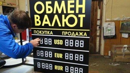 Курс валют на 30 января: доллар и евро снова подорожали