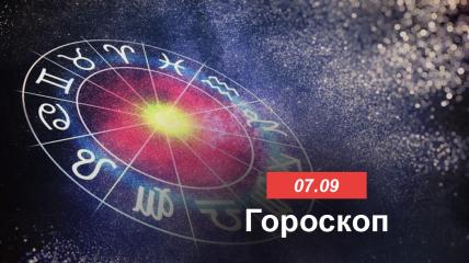 Гороскоп на 7 сентября