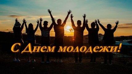 Поздравления с Днем молодежи 2019 в стихах и открытках