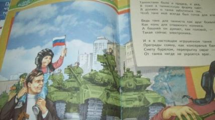 В украинском магазине продают детскую литературу, в которой прославляют армию РФ