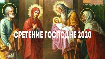 Сретение Господне 2020: теплые поздравления своими словами, открытки