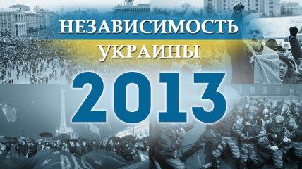 Независимость Украины 2018: главные события, хроника 2013 года