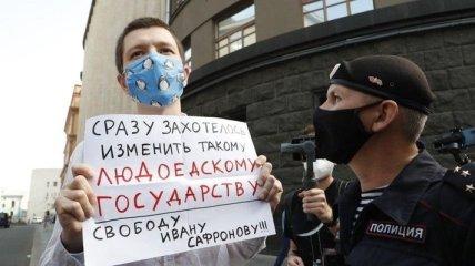 Пикеты в РФ в поддержку журналиста Сафронова: силовики задержали уже 20 работников СМИ