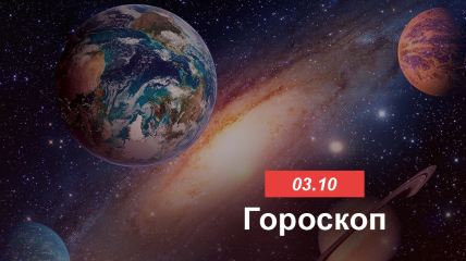 Гороскоп на 3 жовтня 2021