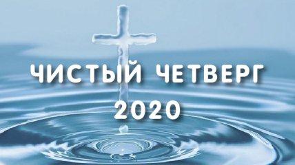 Великий четверг 2020: роскошные поздравления своими словами, открытки