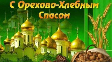 Ореховый Спас 2018: поздравления с праздником для всей семьи