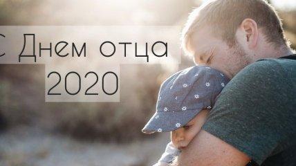 День отца 2020: красивые поздравления в прозе