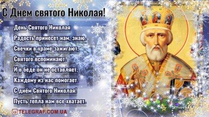 День святого Николая: поздравительные открытки, гифки