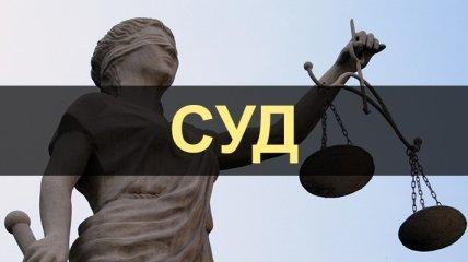 Процесс над Сиротюком: судья взяла отвод