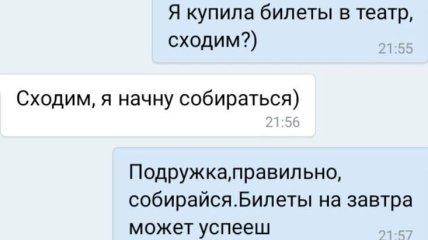 Смешные случайные СМС сообщения для хорошего настроения